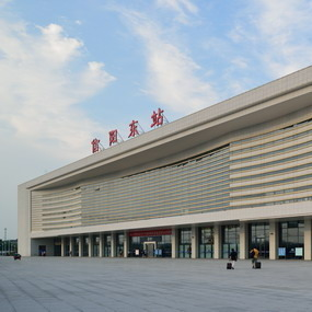 Xinyang East Railway Station